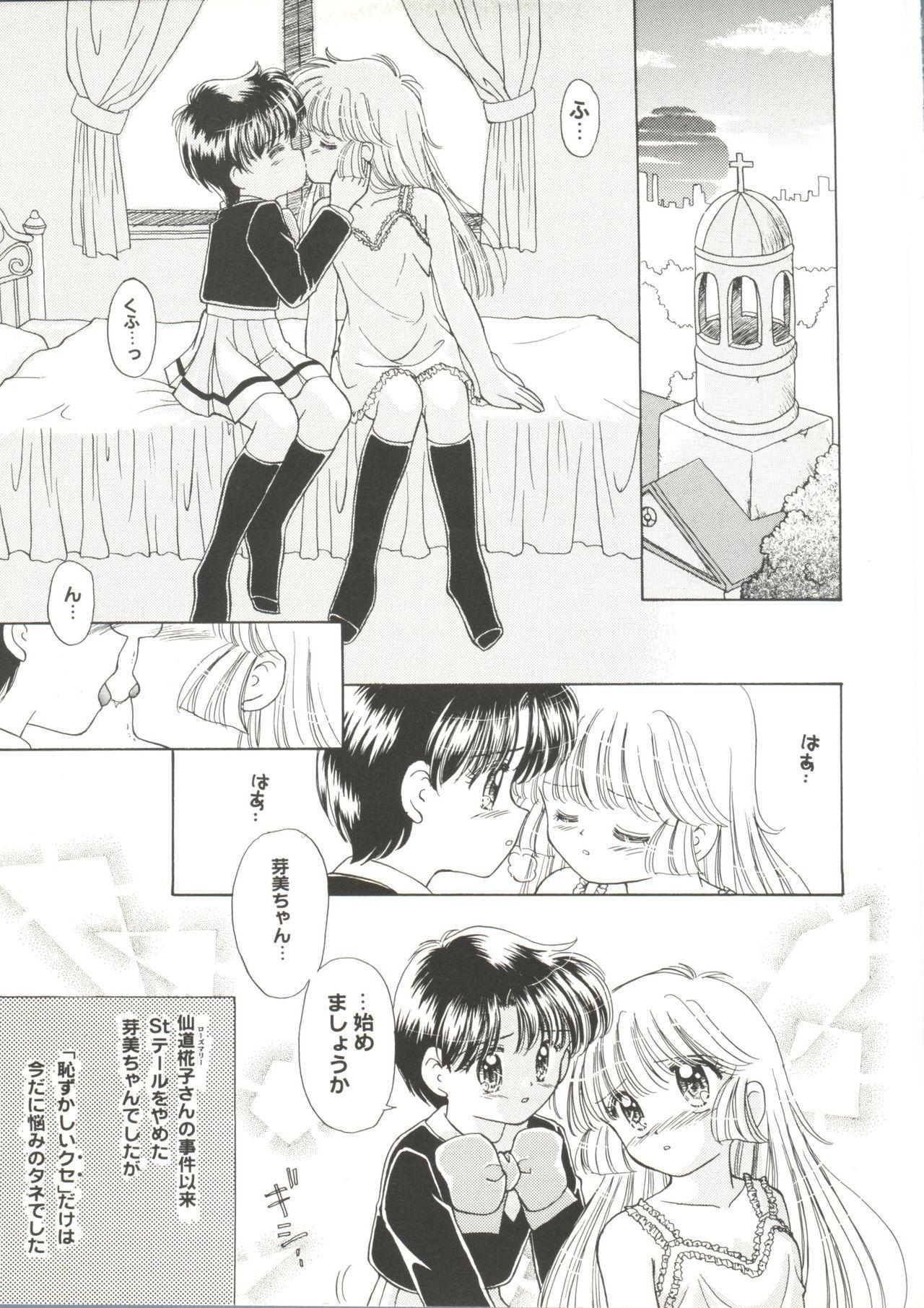 Doujin Anthology Bishoujo a La Carte 1 24