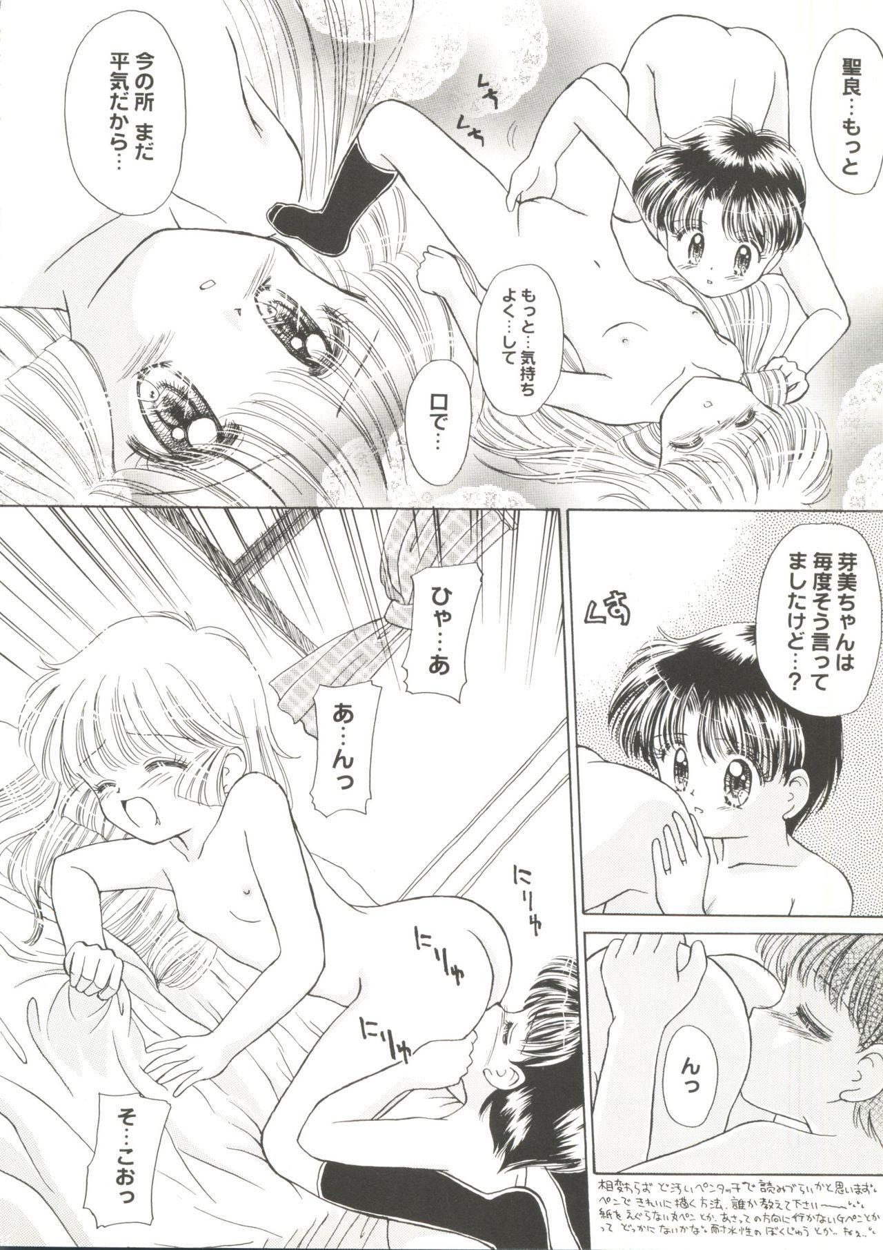 Doujin Anthology Bishoujo a La Carte 1 27