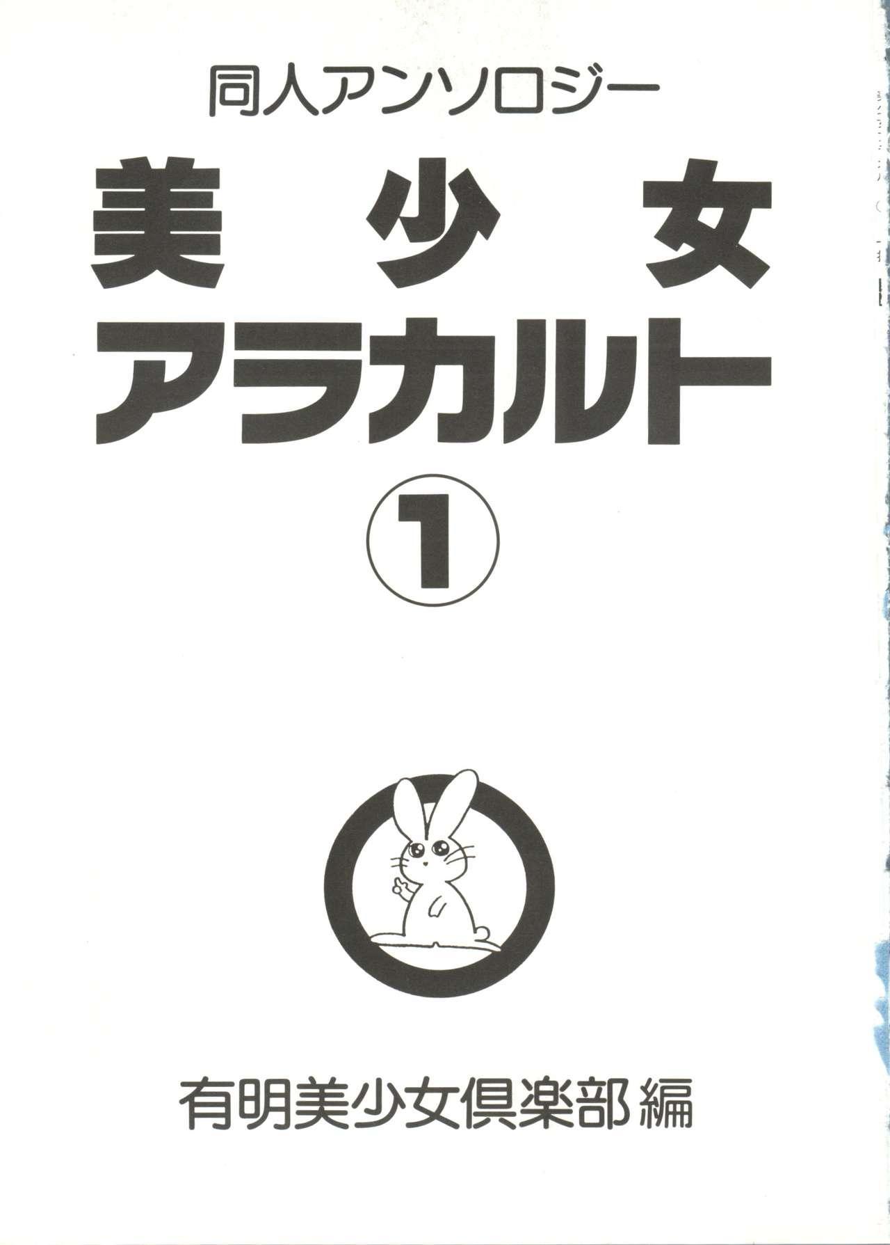 Doujin Anthology Bishoujo a La Carte 1 2