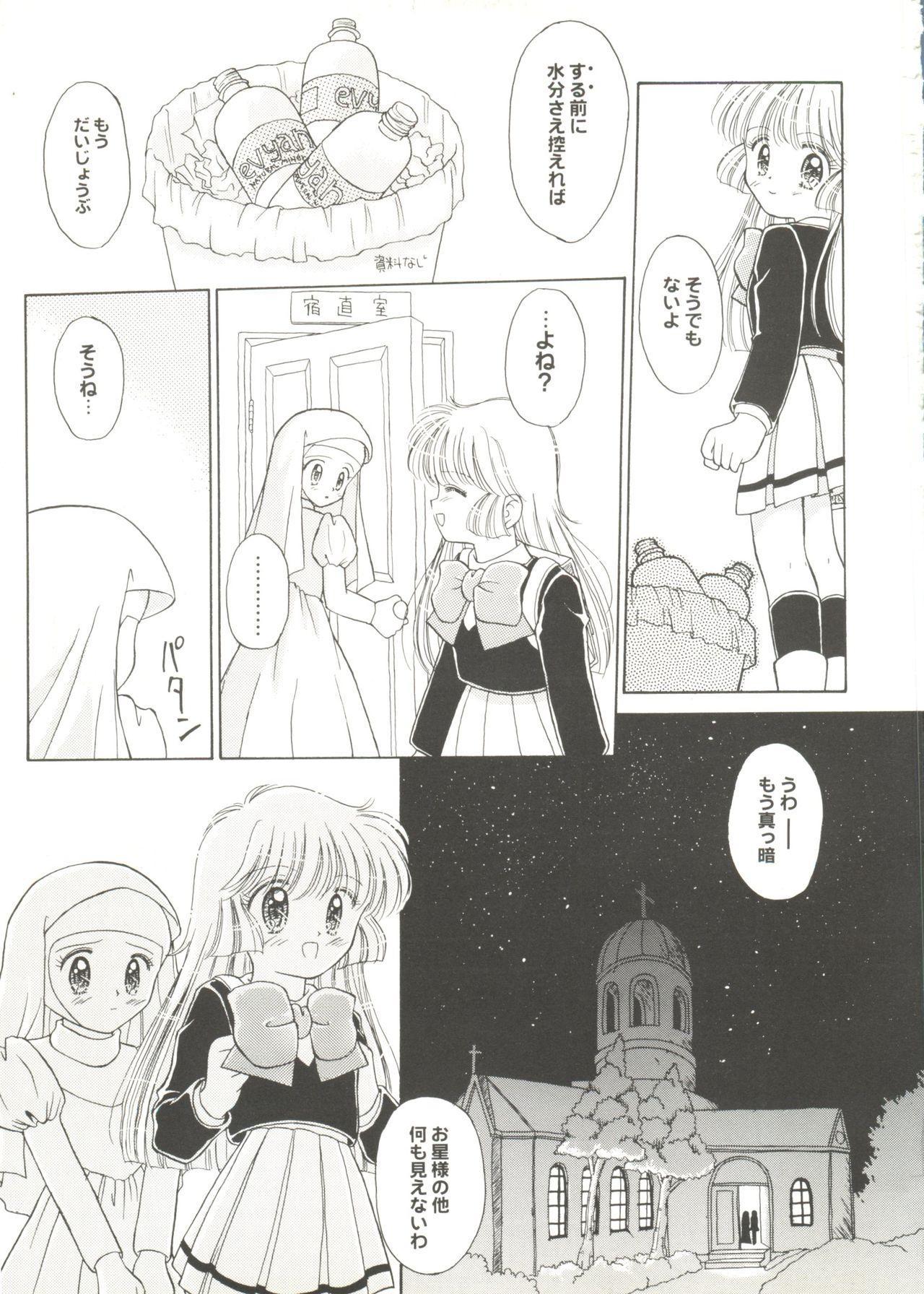 Doujin Anthology Bishoujo a La Carte 1 30