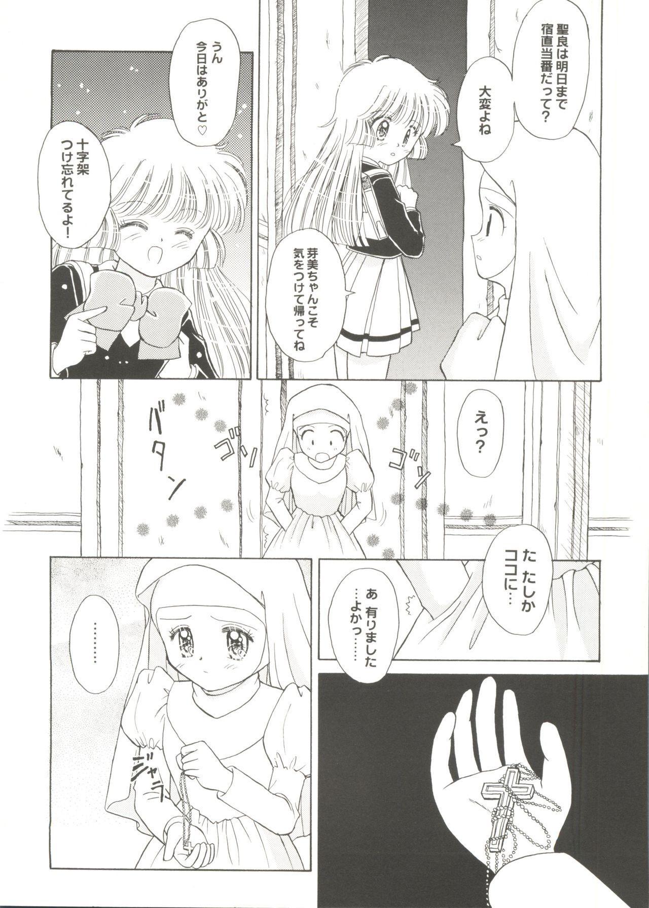 Doujin Anthology Bishoujo a La Carte 1 31