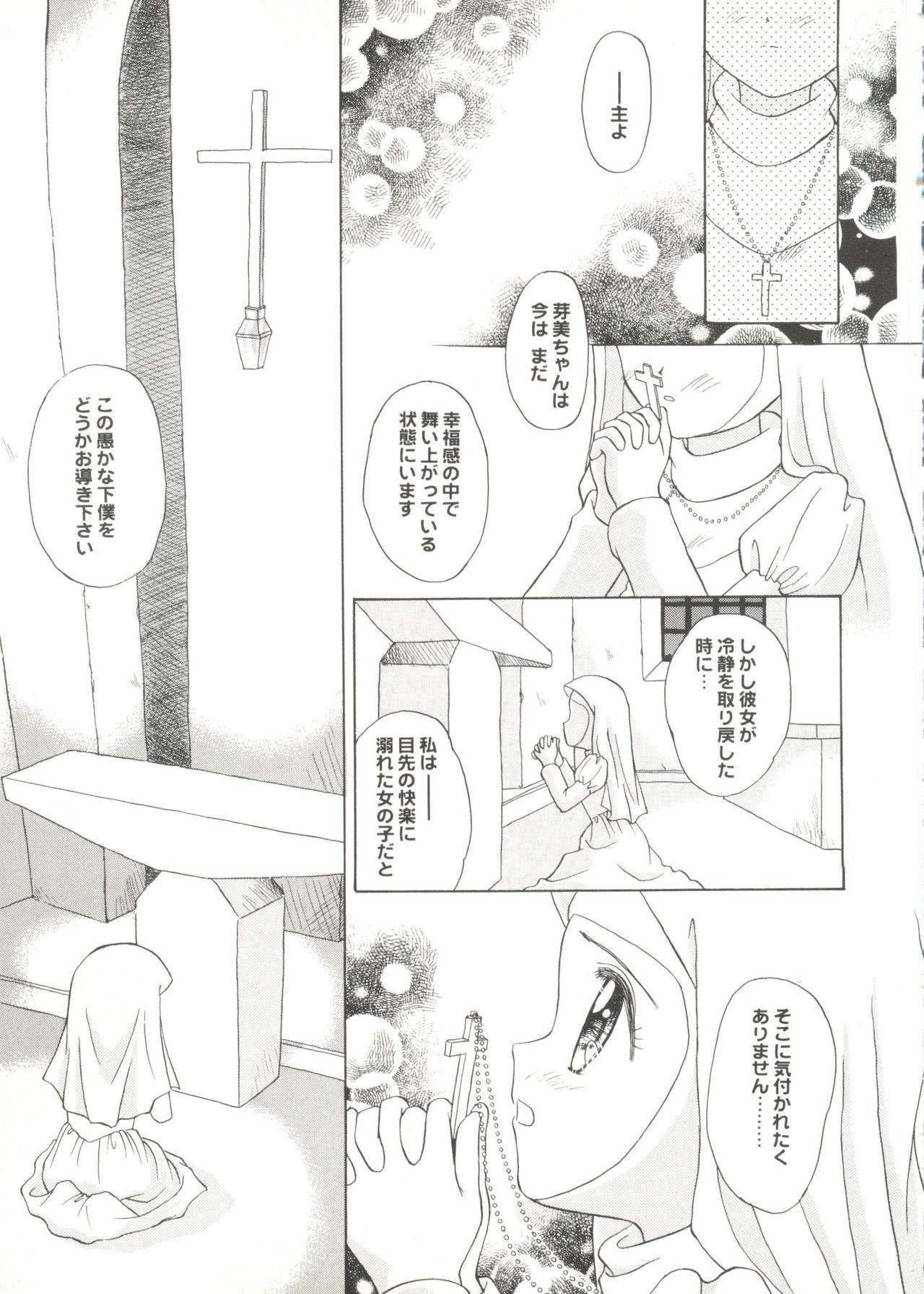Doujin Anthology Bishoujo a La Carte 1 32