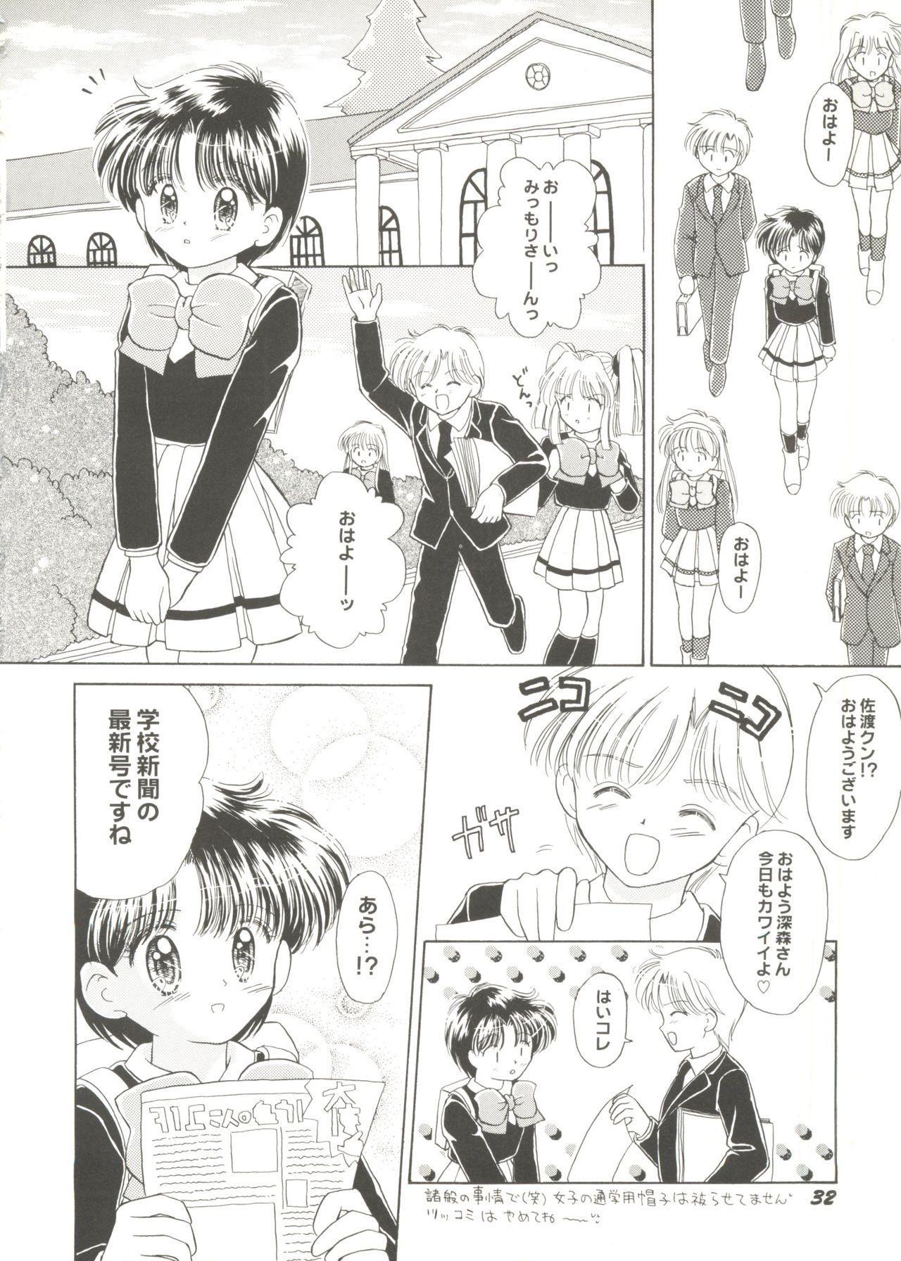 Doujin Anthology Bishoujo a La Carte 1 33