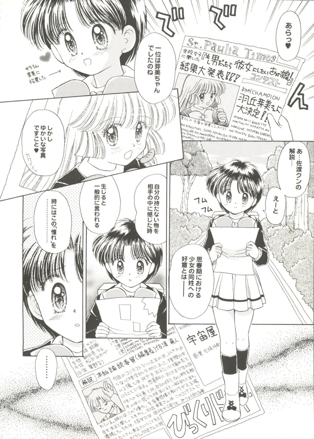 Doujin Anthology Bishoujo a La Carte 1 35