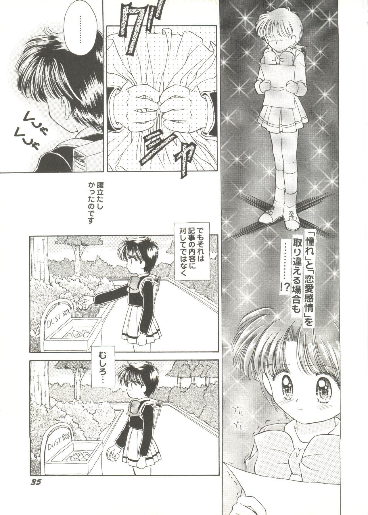 Doujin Anthology Bishoujo a La Carte 1 36