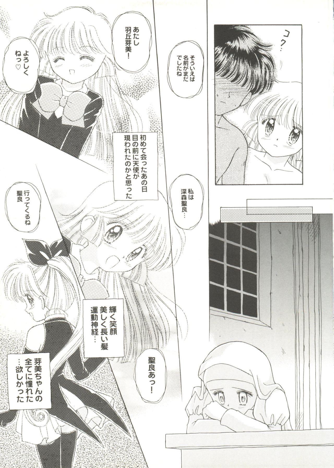 Doujin Anthology Bishoujo a La Carte 1 46
