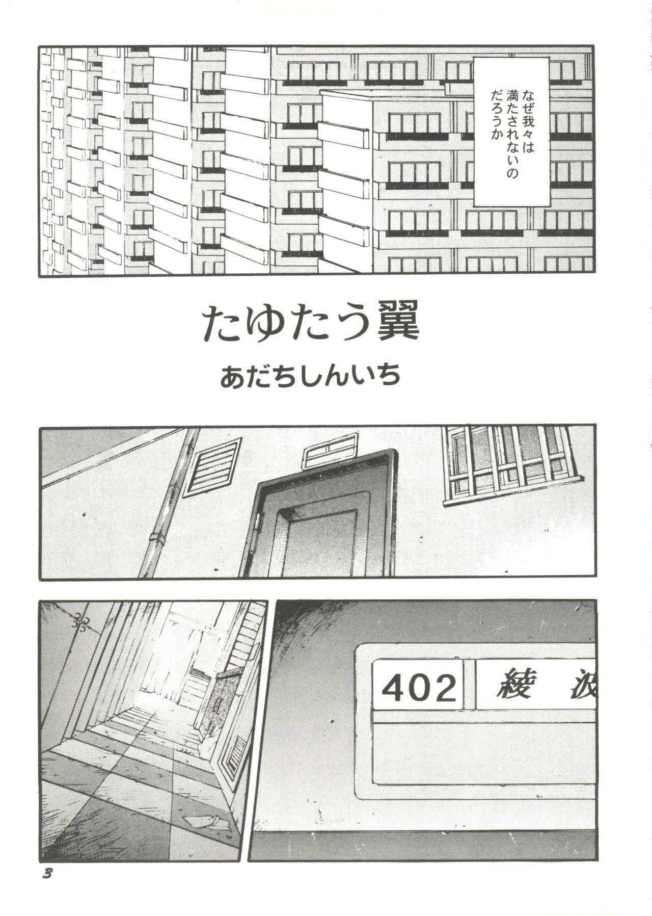 Doujin Anthology Bishoujo a La Carte 1 4