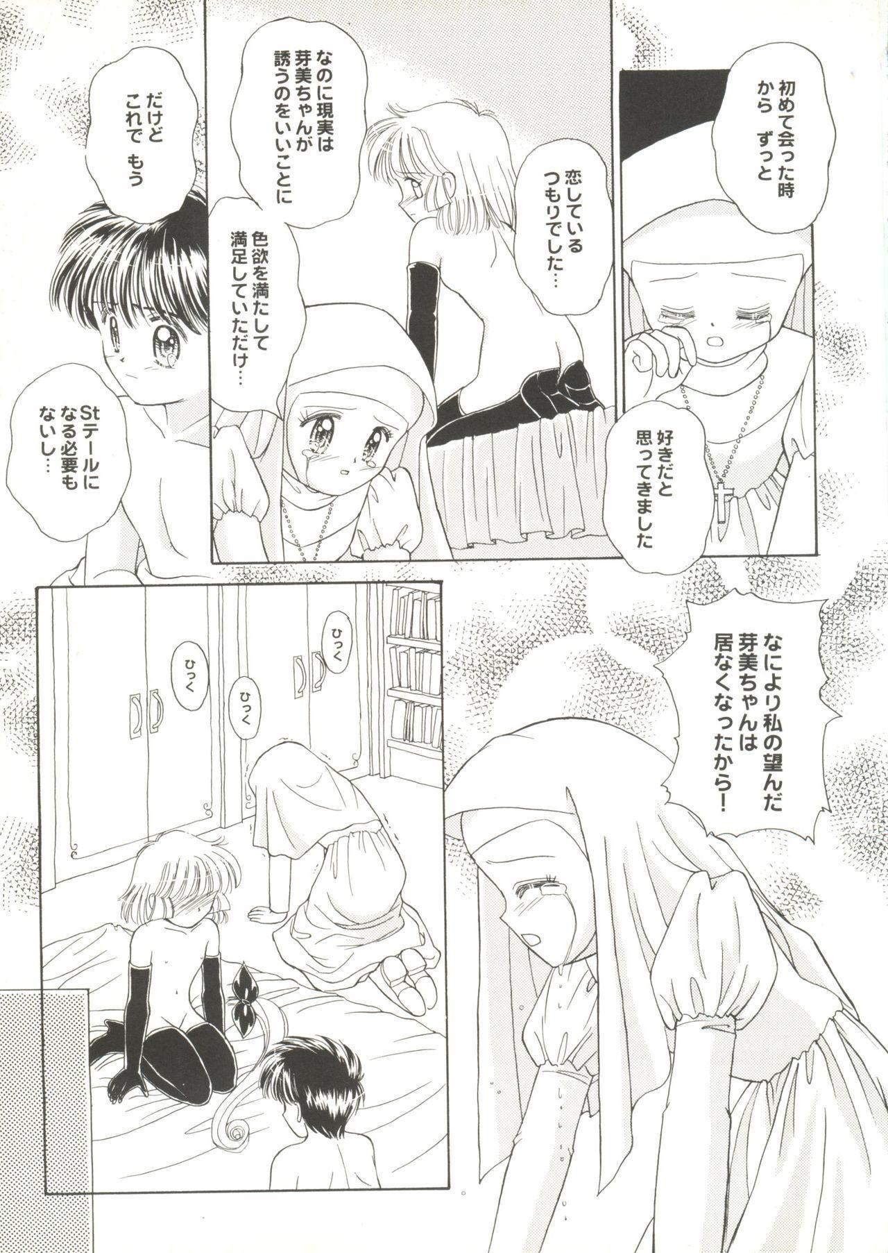 Doujin Anthology Bishoujo a La Carte 1 54