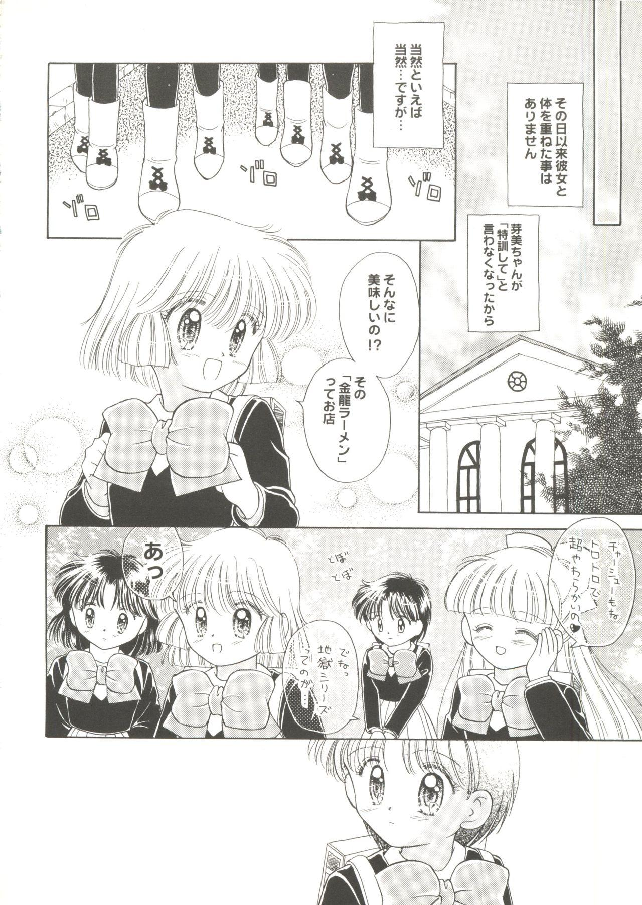 Doujin Anthology Bishoujo a La Carte 1 55