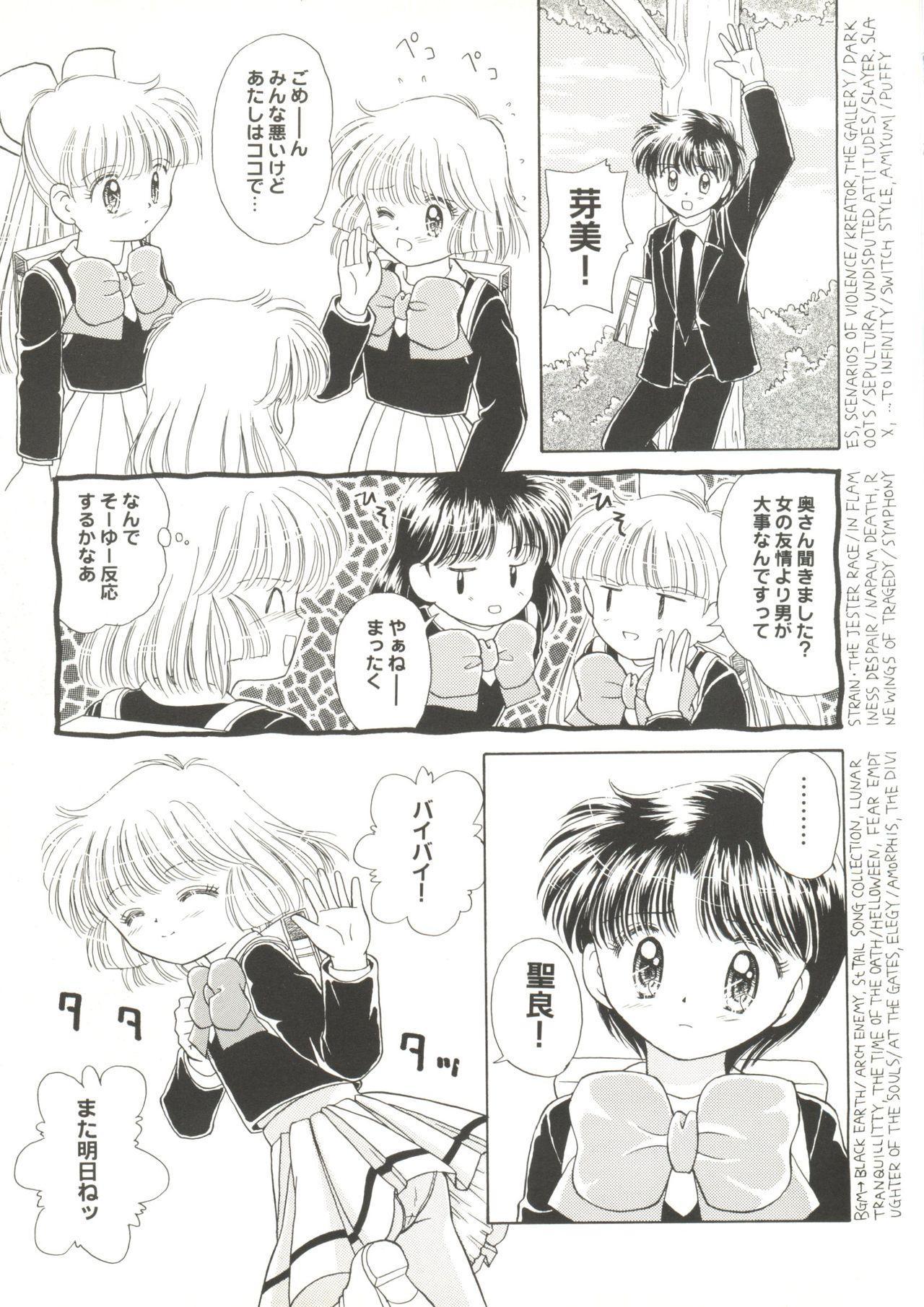 Doujin Anthology Bishoujo a La Carte 1 56