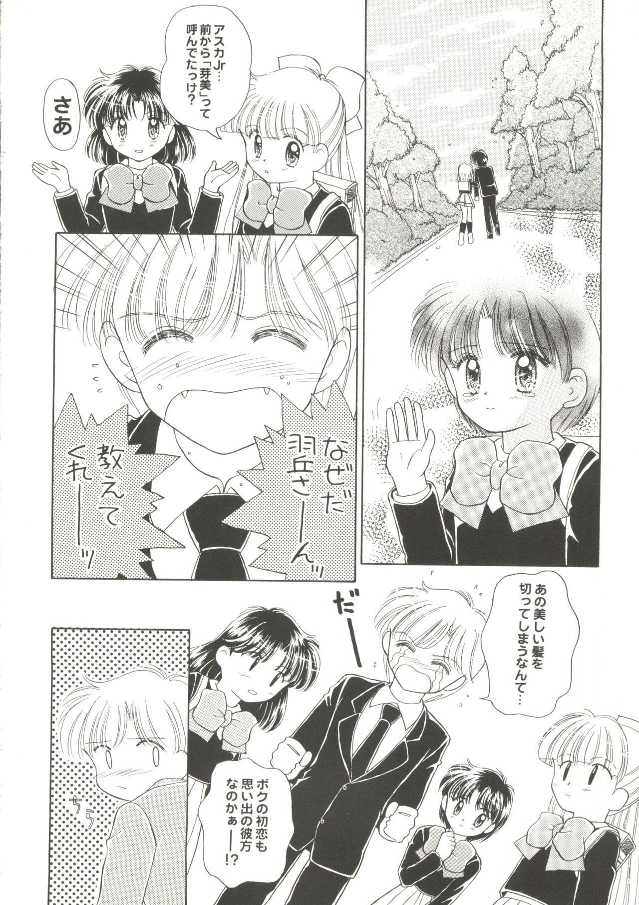 Doujin Anthology Bishoujo a La Carte 1 57