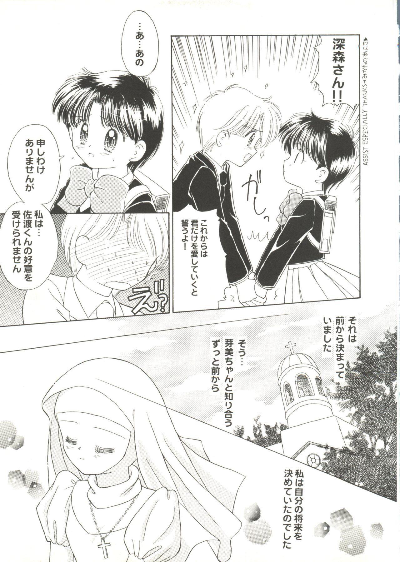Doujin Anthology Bishoujo a La Carte 1 58