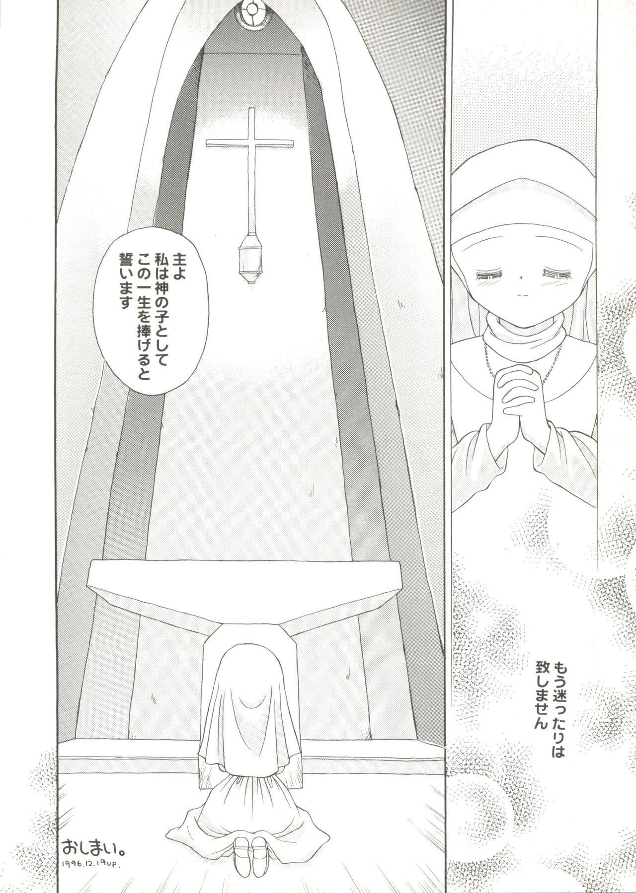 Doujin Anthology Bishoujo a La Carte 1 59
