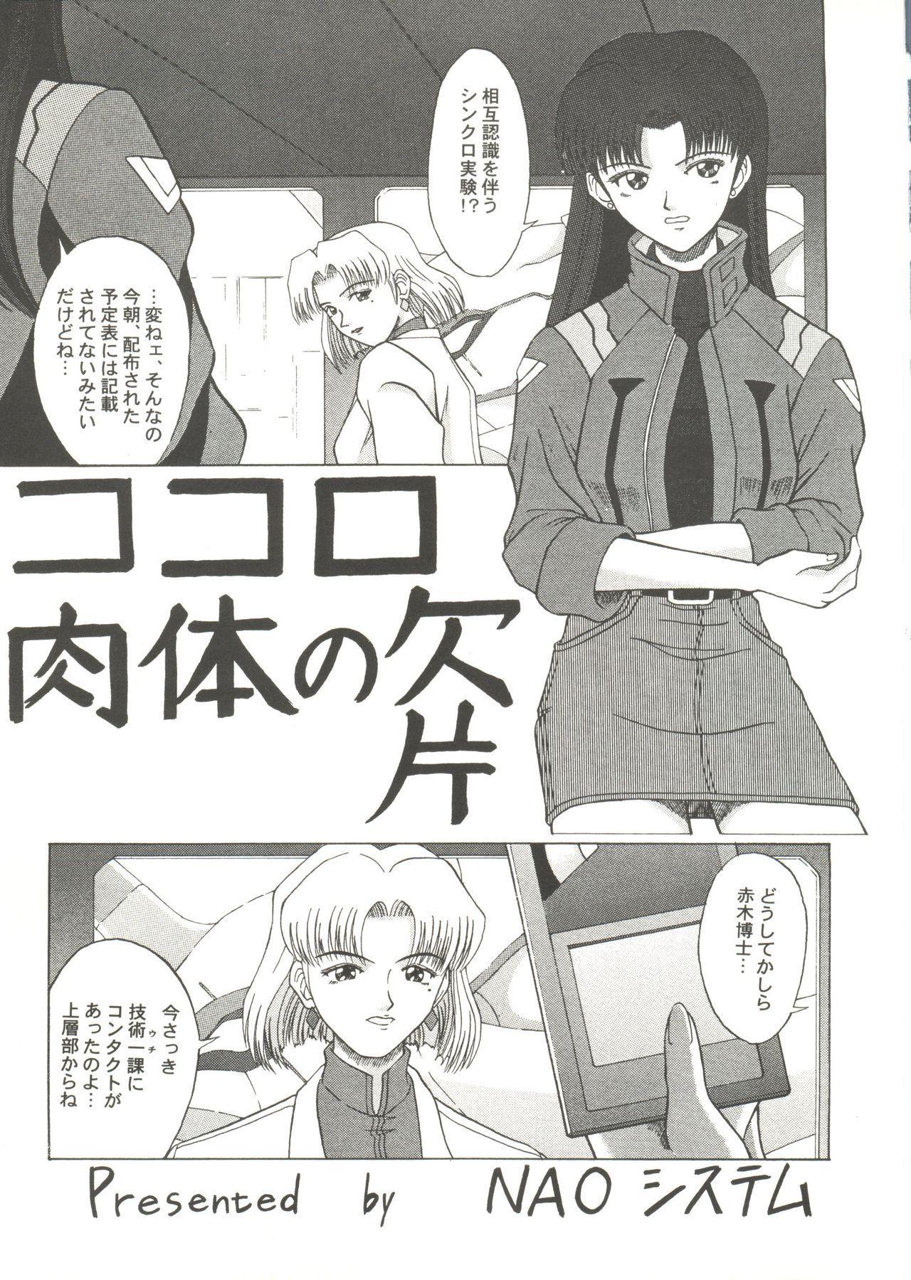 Doujin Anthology Bishoujo a La Carte 1 60