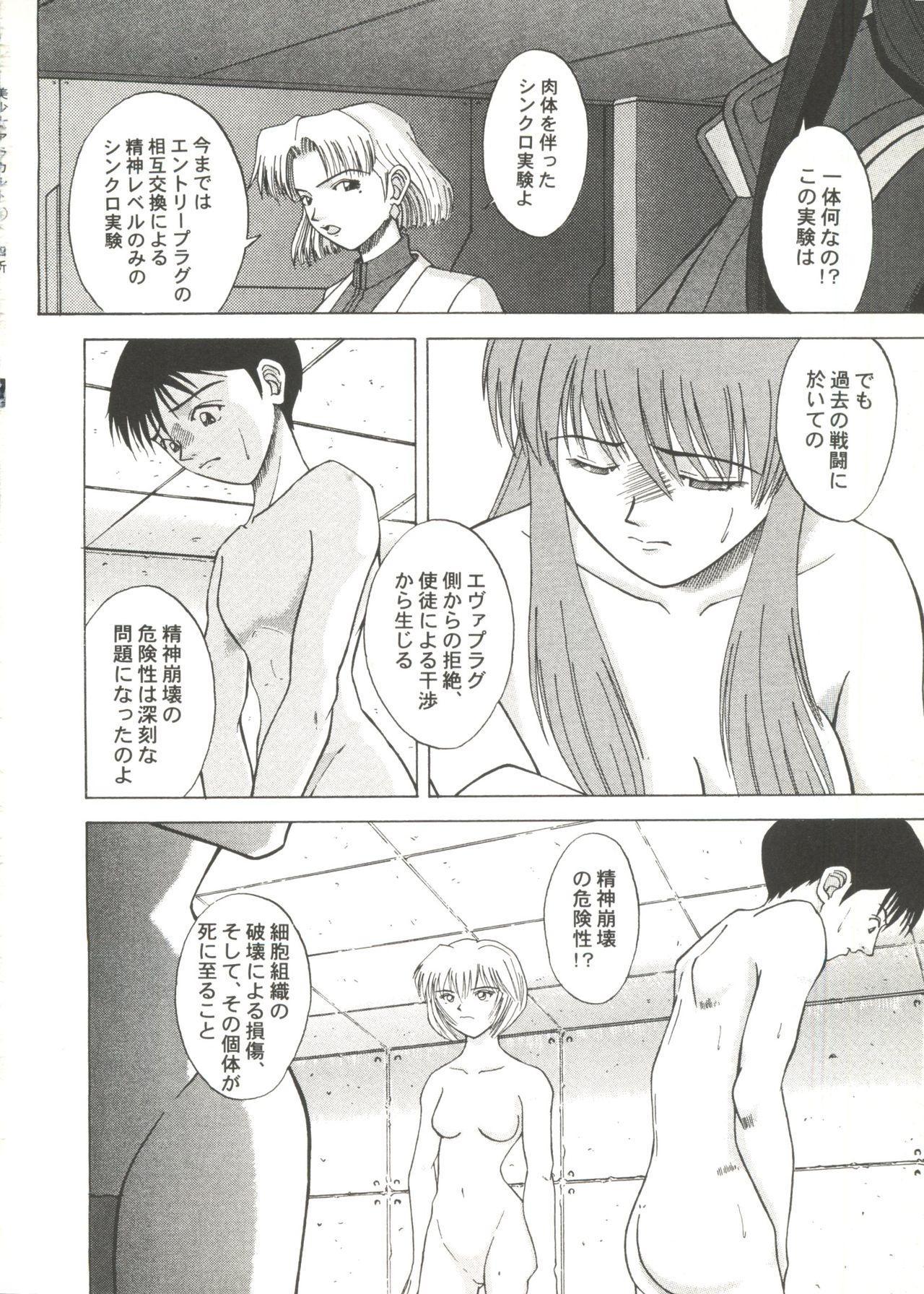 Doujin Anthology Bishoujo a La Carte 1 65