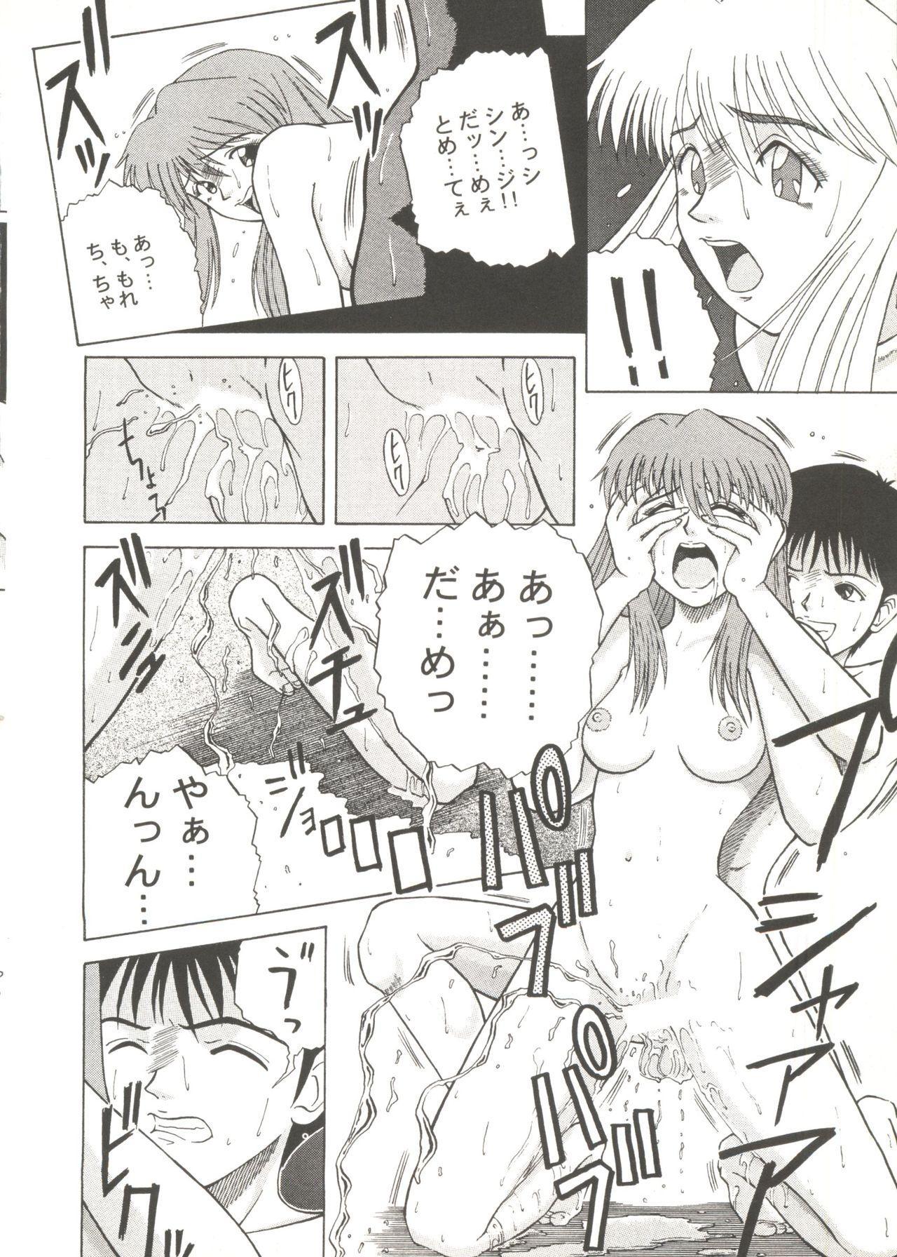 Doujin Anthology Bishoujo a La Carte 1 77