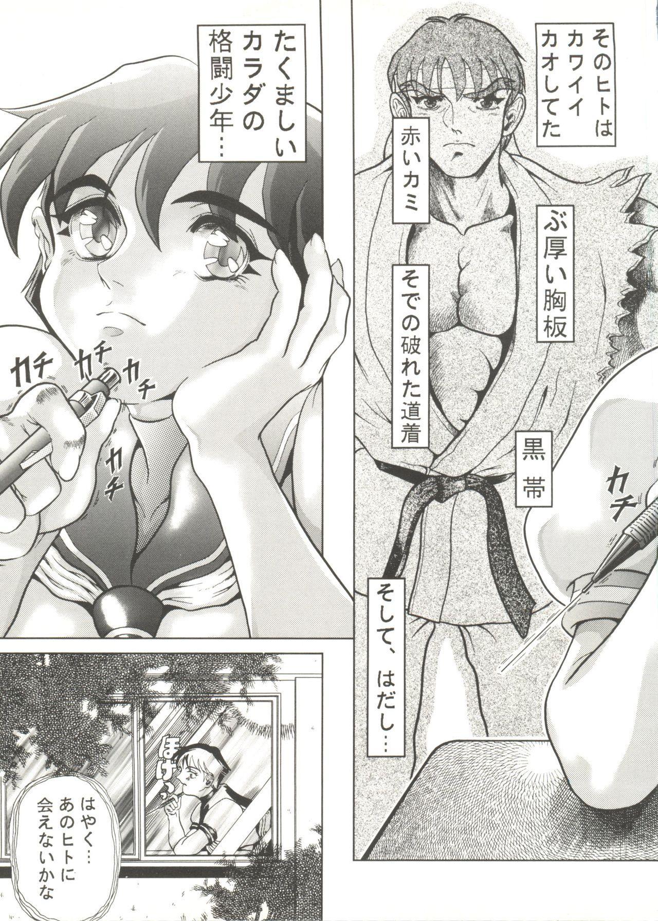 Doujin Anthology Bishoujo a La Carte 1 84