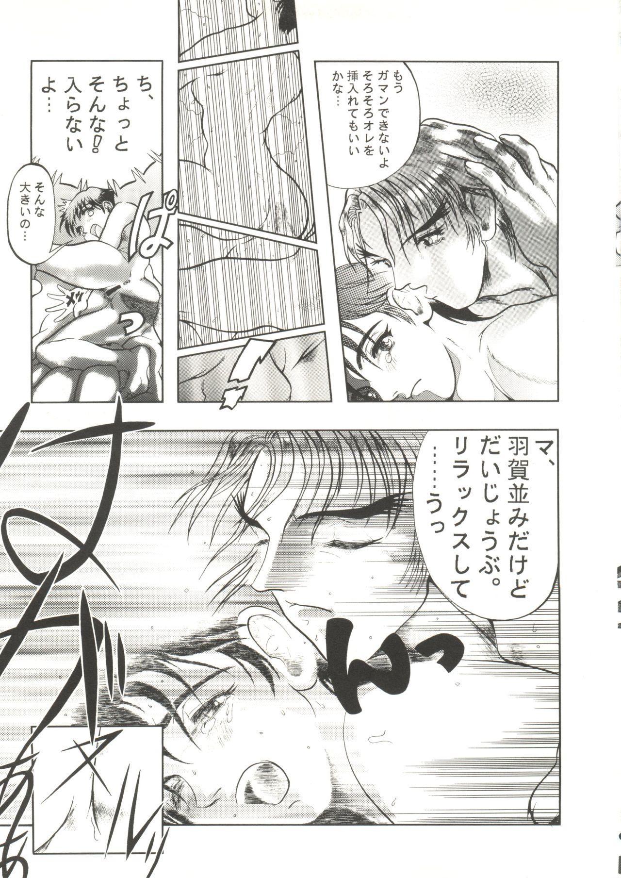 Doujin Anthology Bishoujo a La Carte 1 94