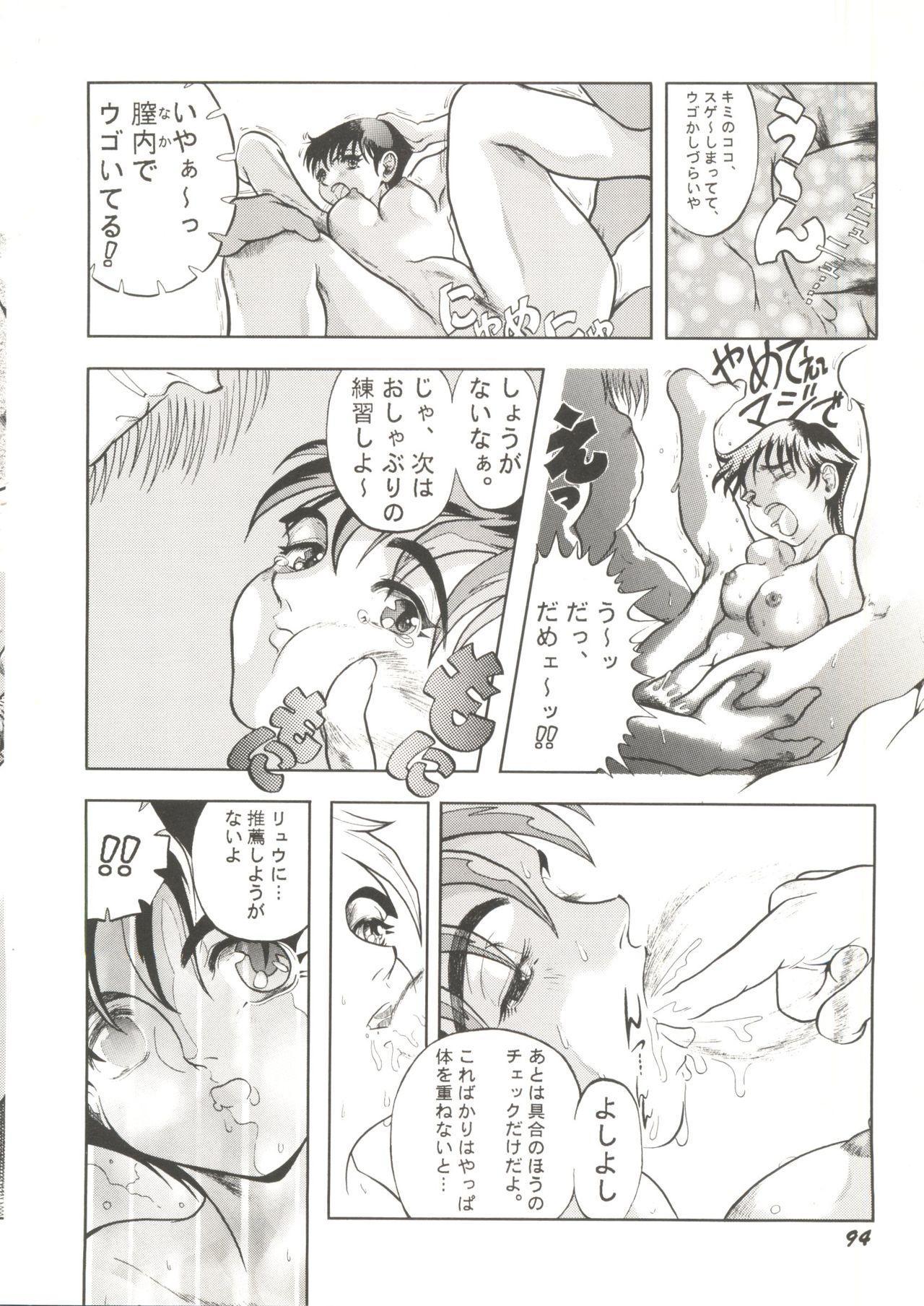 Doujin Anthology Bishoujo a La Carte 1 95