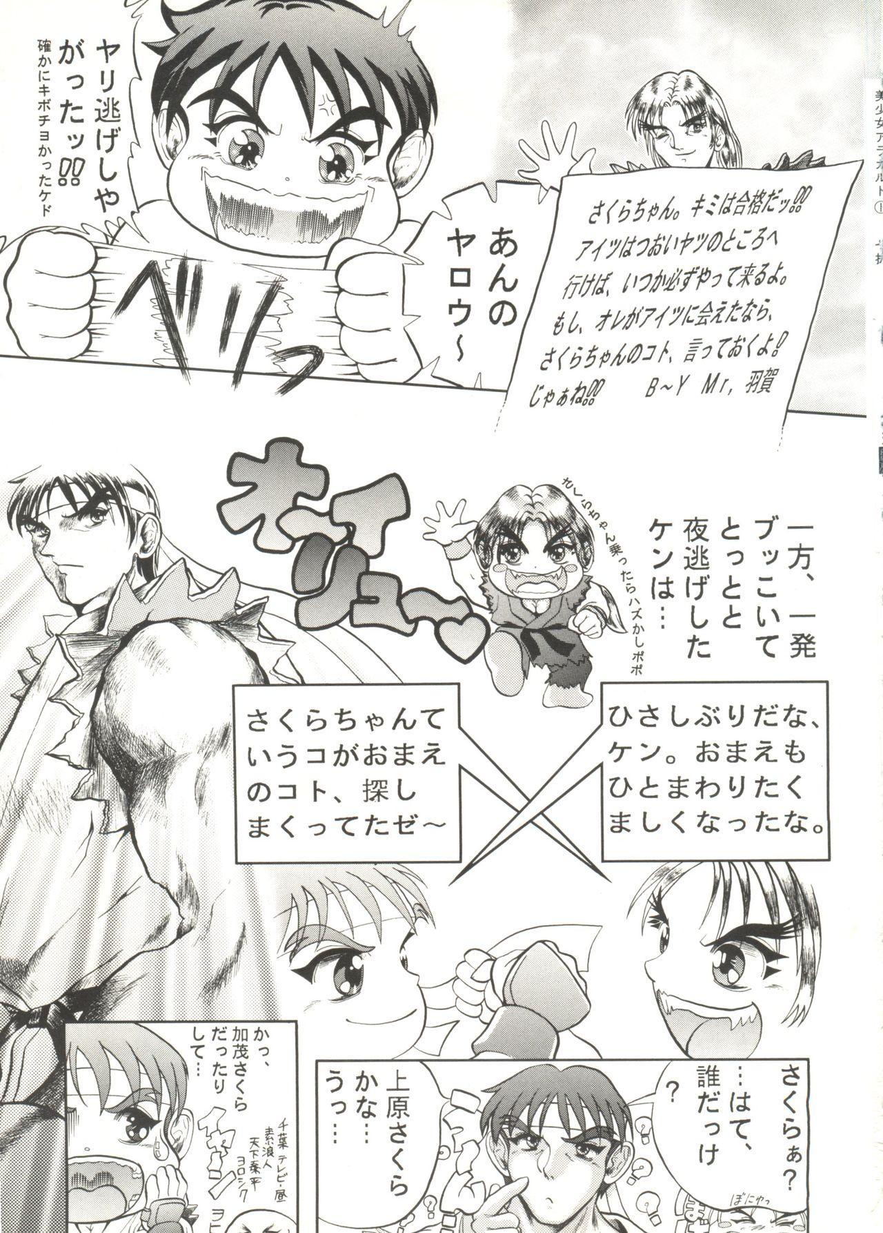 Doujin Anthology Bishoujo a La Carte 1 98