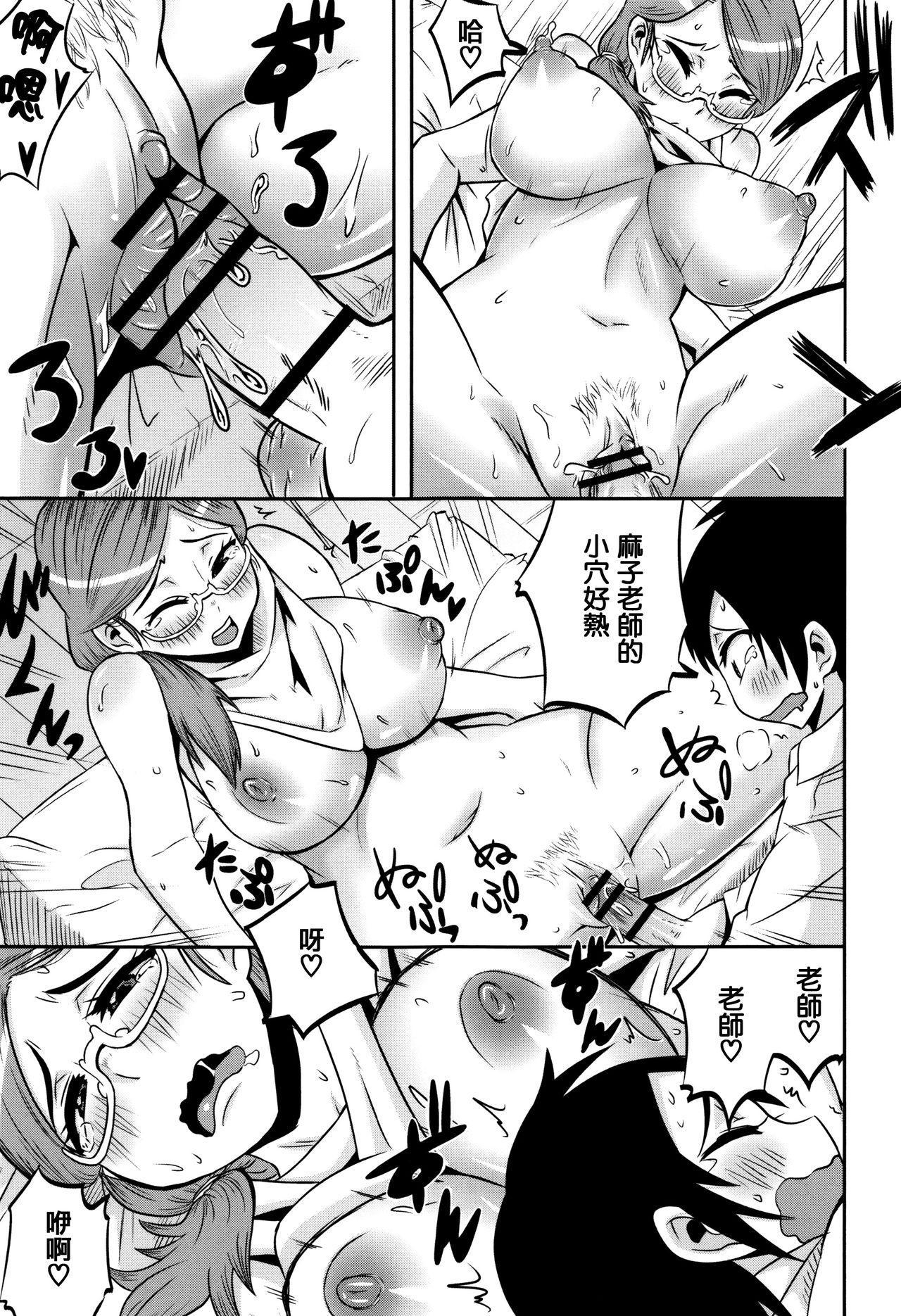 Mama Shibori x Ane Ijiri 108