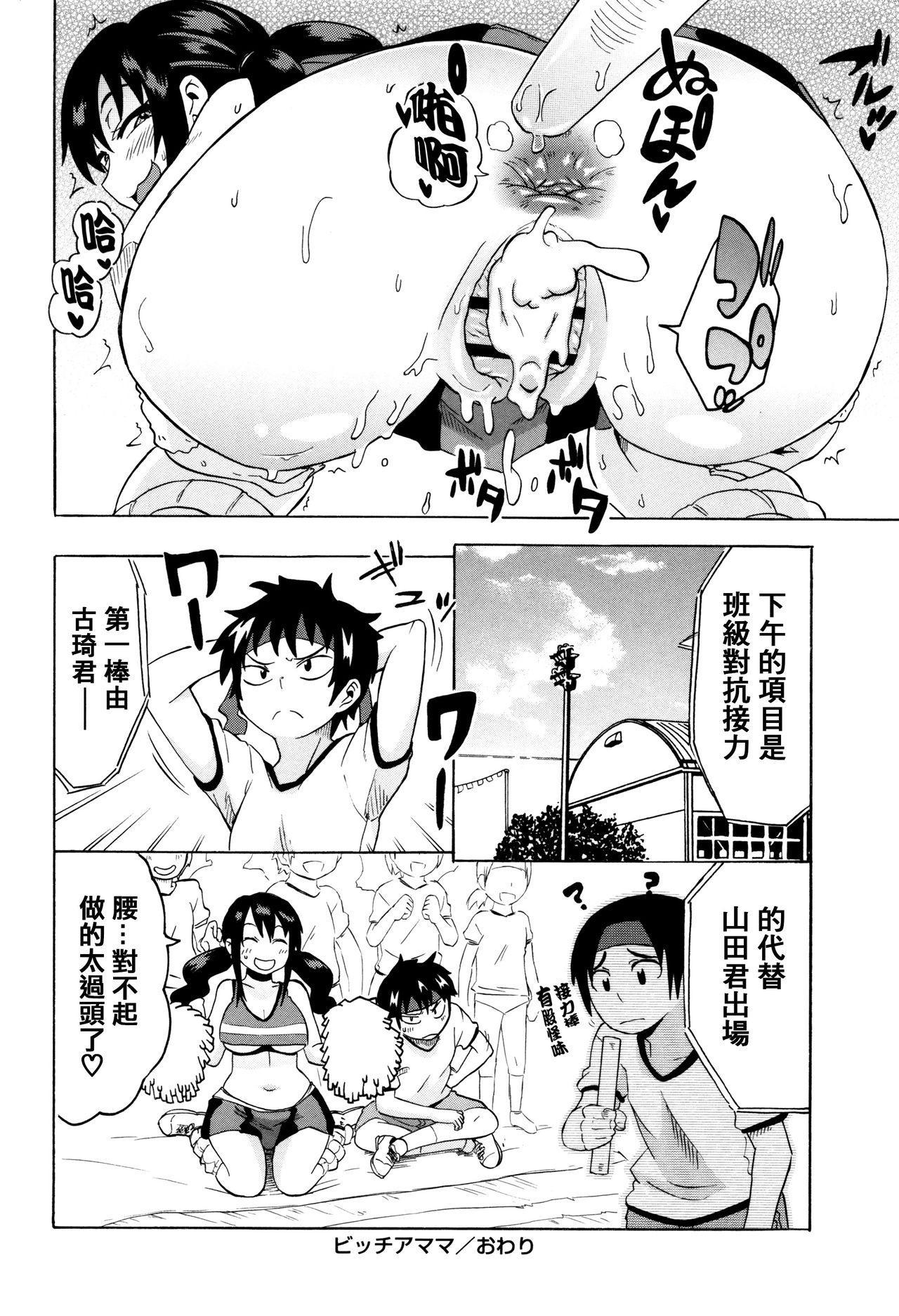 Mama Shibori x Ane Ijiri 133