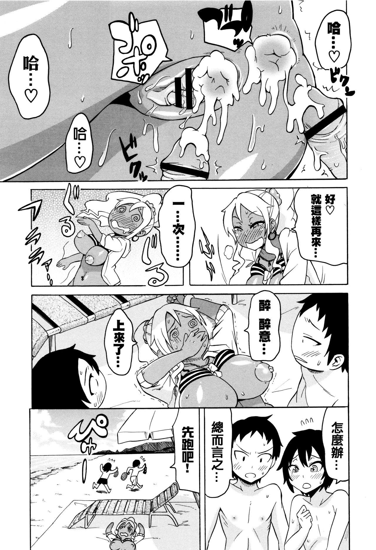 Mama Shibori x Ane Ijiri 192