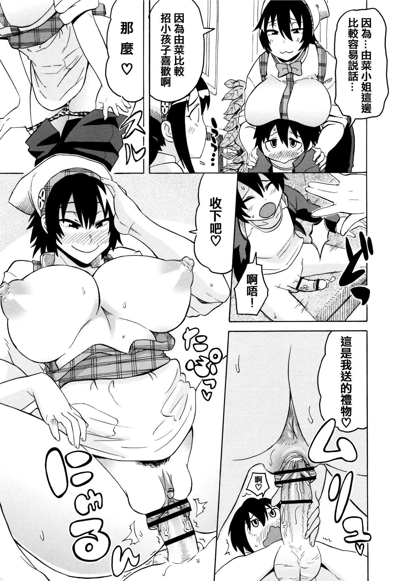 Mama Shibori x Ane Ijiri 206