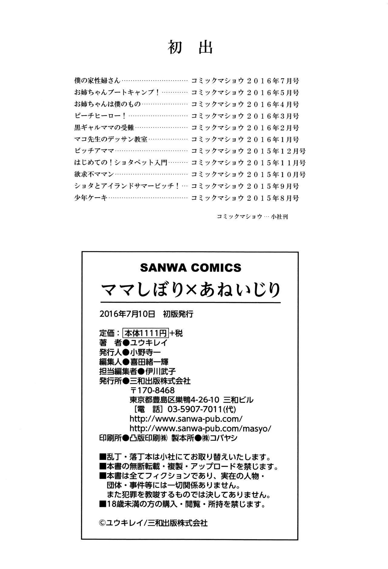 Mama Shibori x Ane Ijiri 215