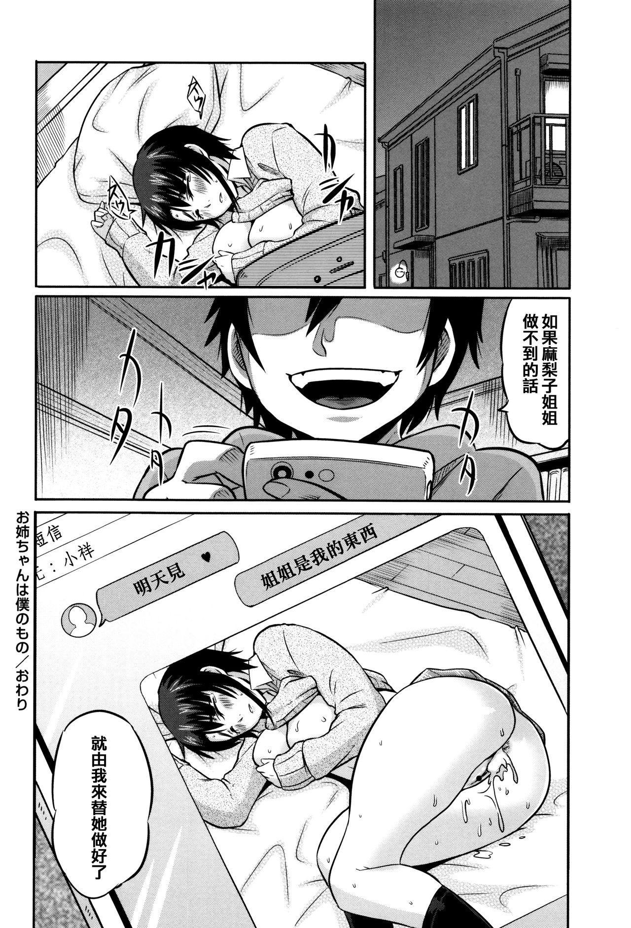 Mama Shibori x Ane Ijiri 53