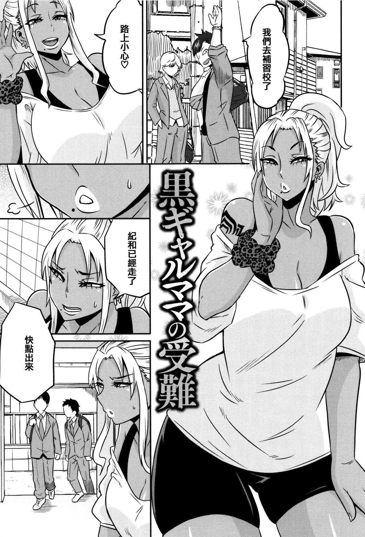 Mama Shibori x Ane Ijiri 78