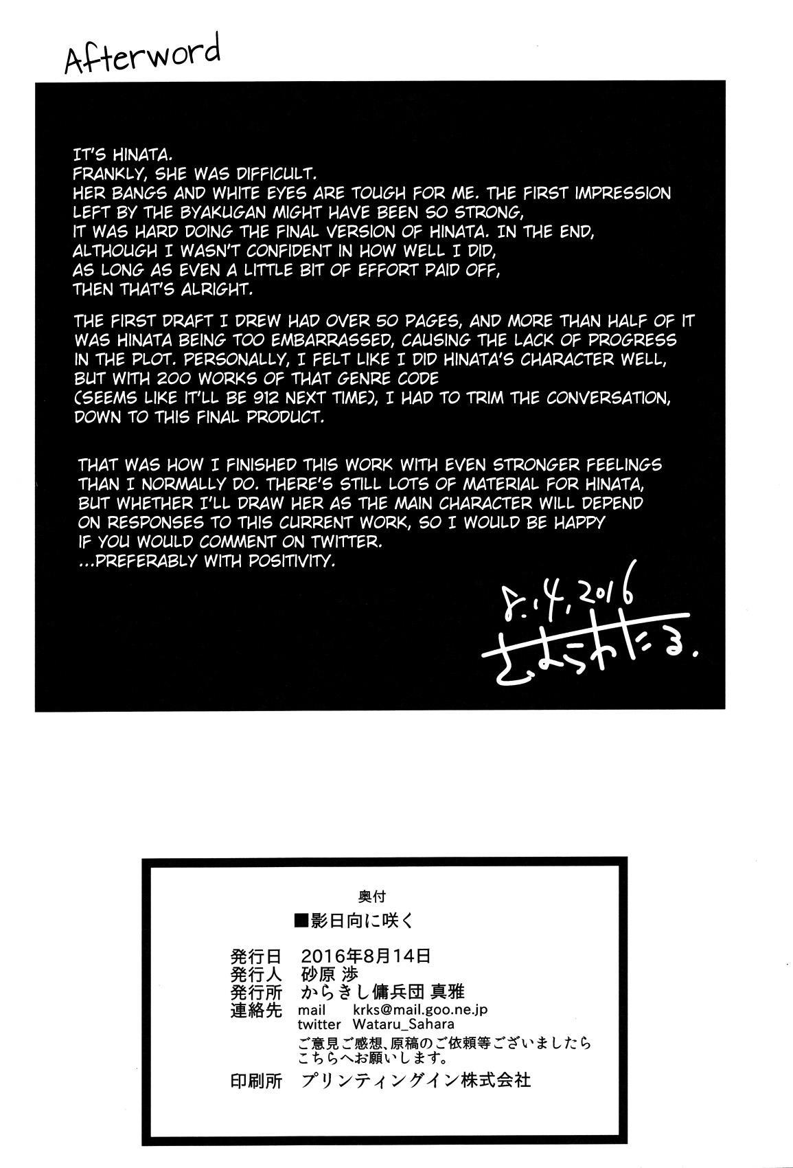 Kage Hinata ni Saku 23