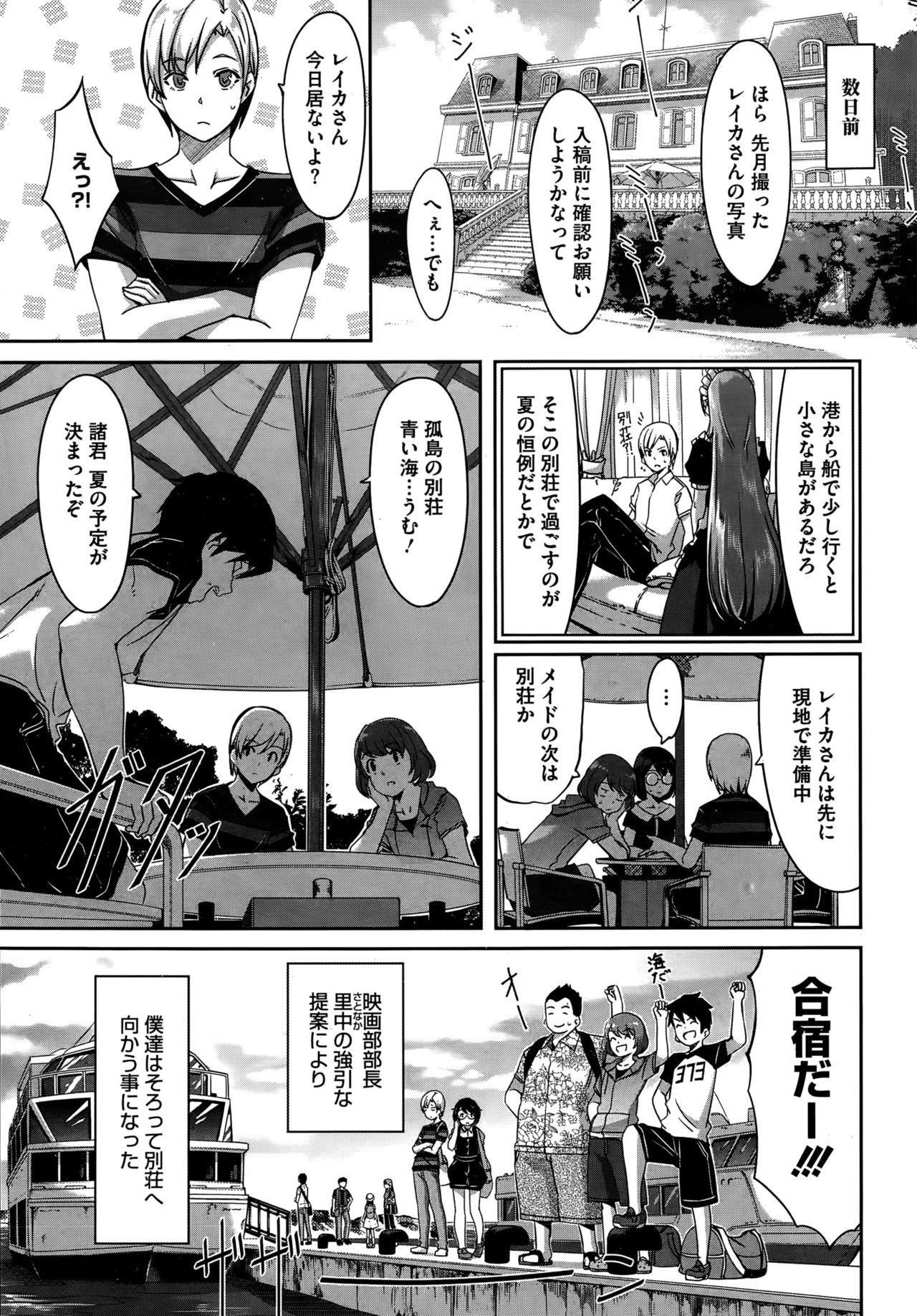 Reika wa Karei na Boku no Maid Ch. 1-7 52