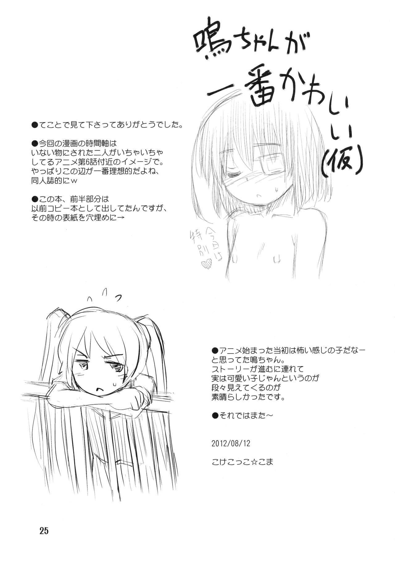 Mei-chan ga Ichiban Kawaii 23