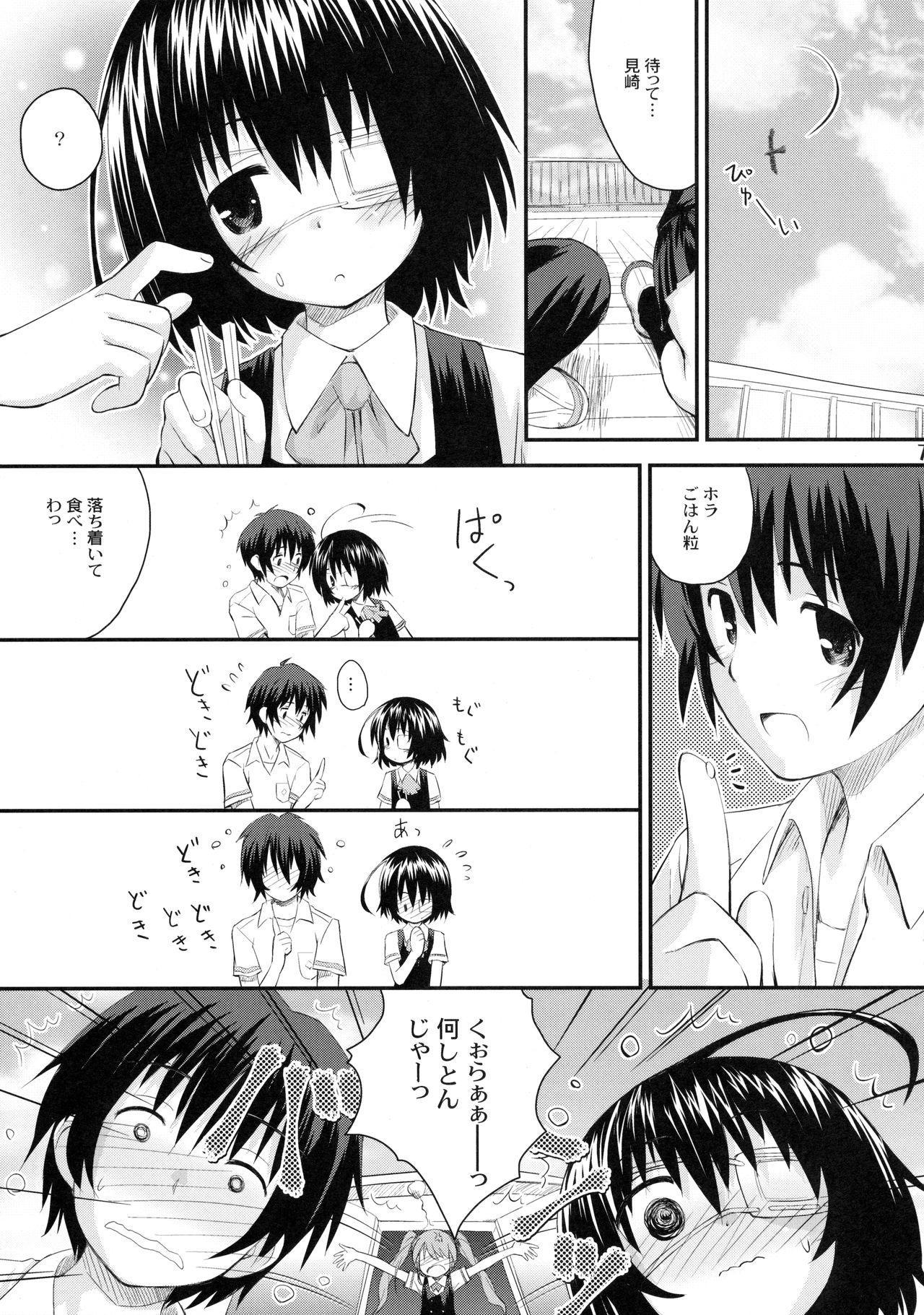 Mei-chan ga Ichiban Kawaii 5