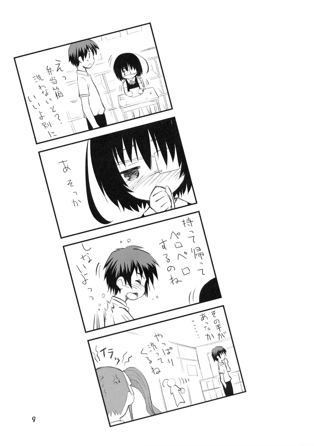 Mei-chan ga Ichiban Kawaii 7