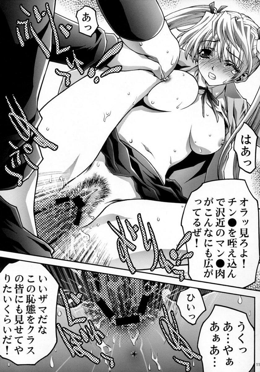 Inkou Gakuen 2 9