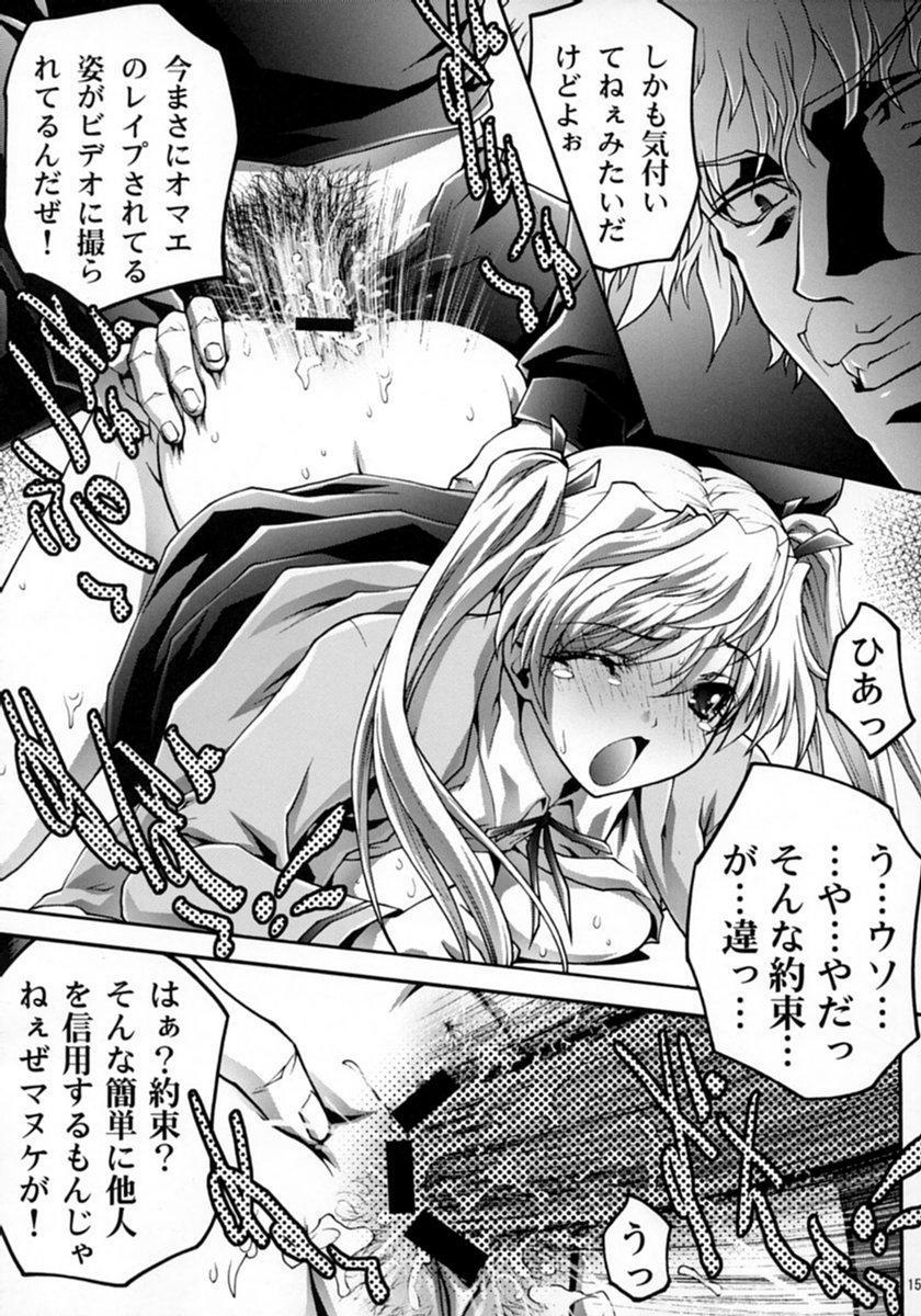 Inkou Gakuen 2 13
