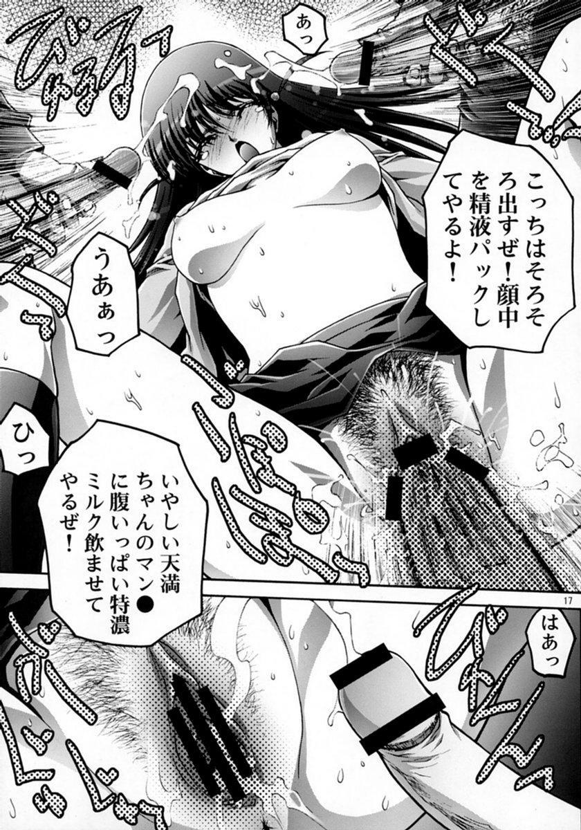 Inkou Gakuen 2 15