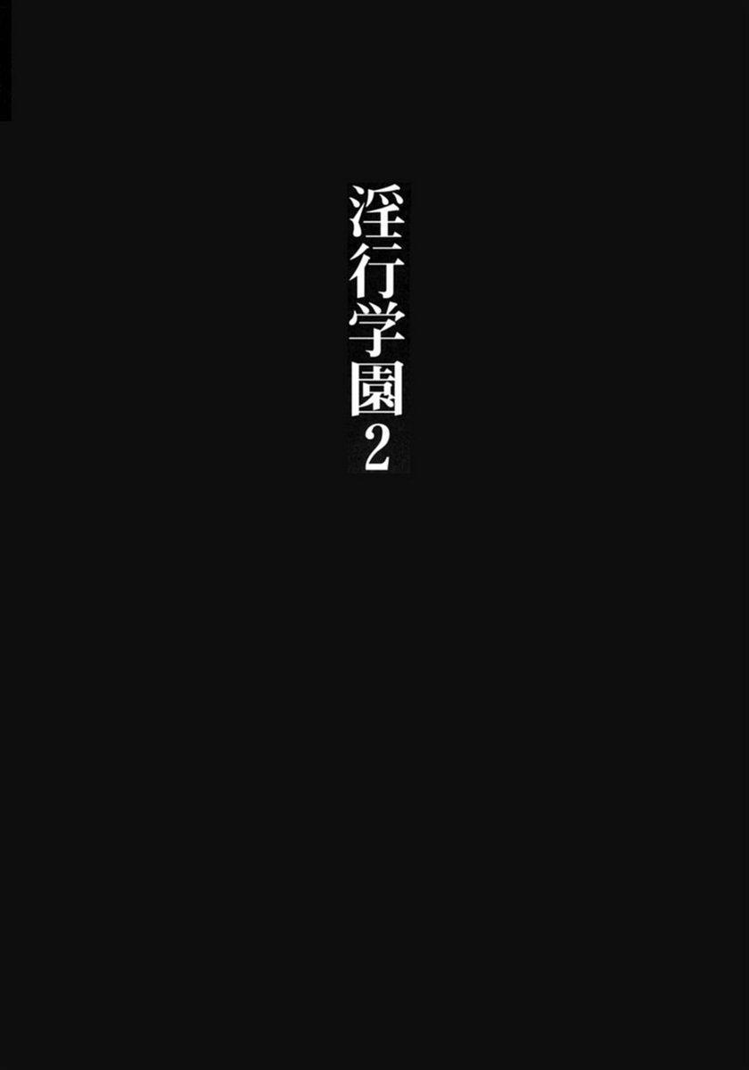 Inkou Gakuen 2 1