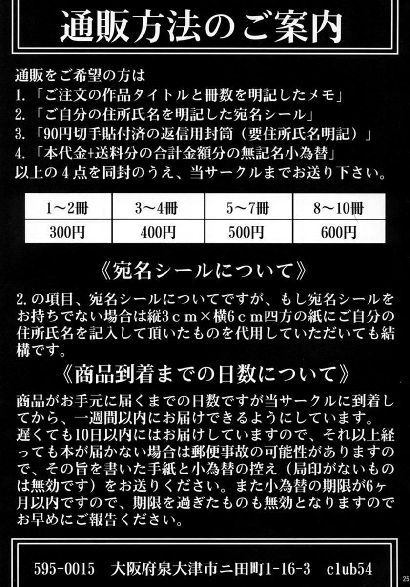 Inkou Gakuen 2 23