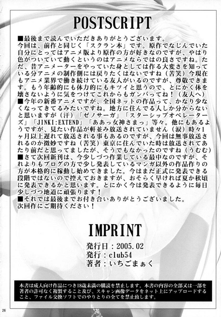 Inkou Gakuen 2 24