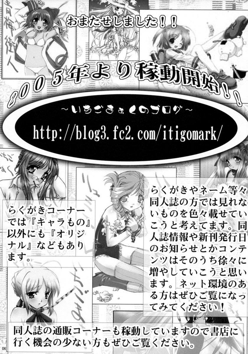 Inkou Gakuen 2 4