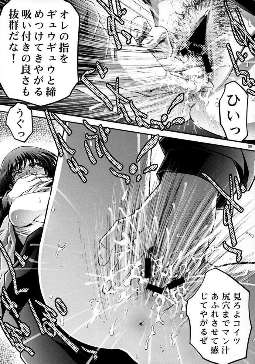 Inkou Gakuen 2 7