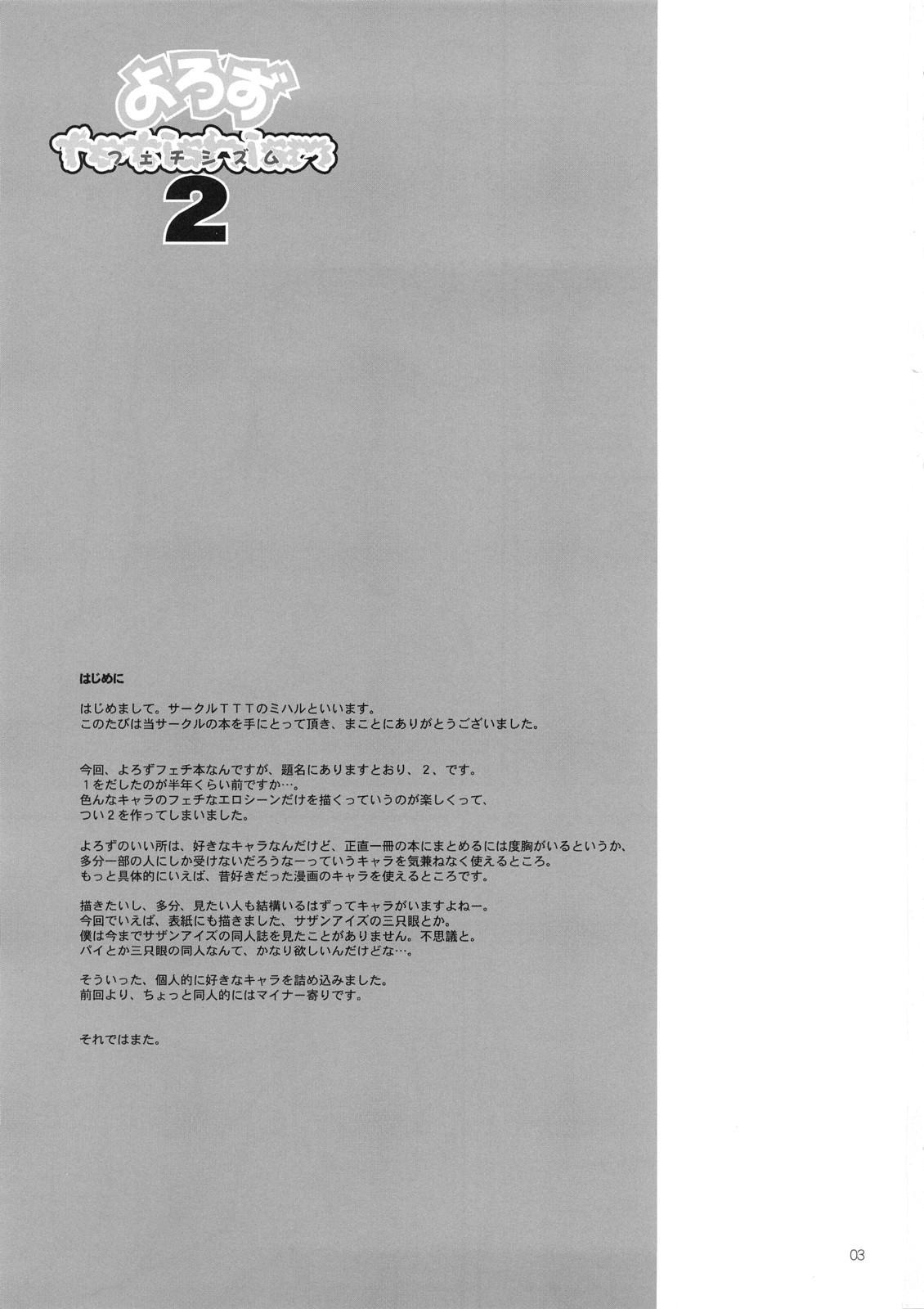 Yorozu fetishism 2 1