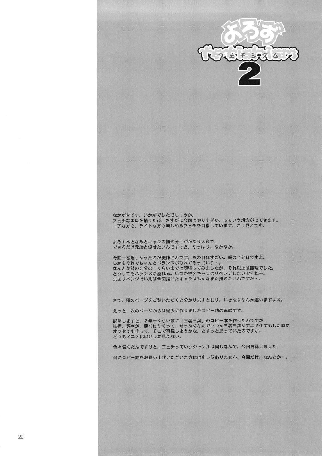 Yorozu fetishism 2 20