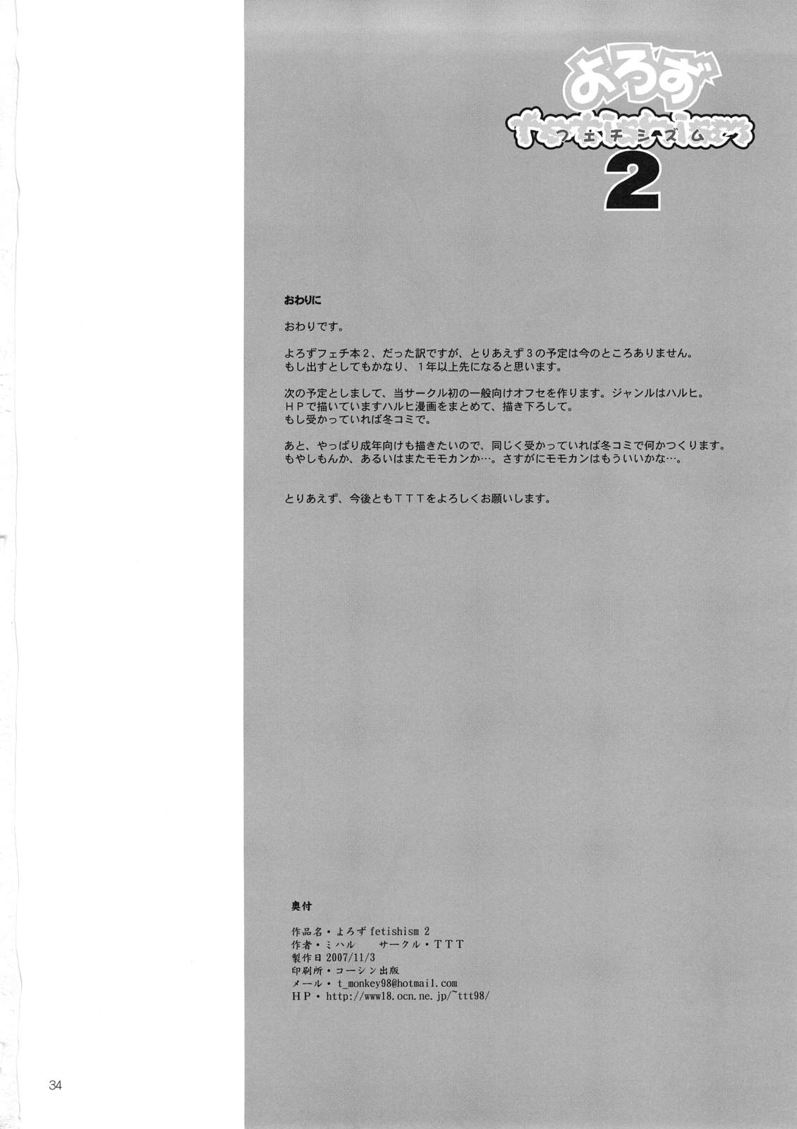 Yorozu fetishism 2 32