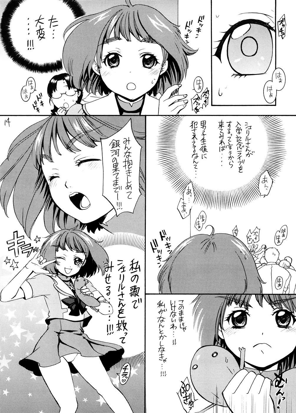Chou Jikuu Gakuen Tengoku Eroi ssu 12
