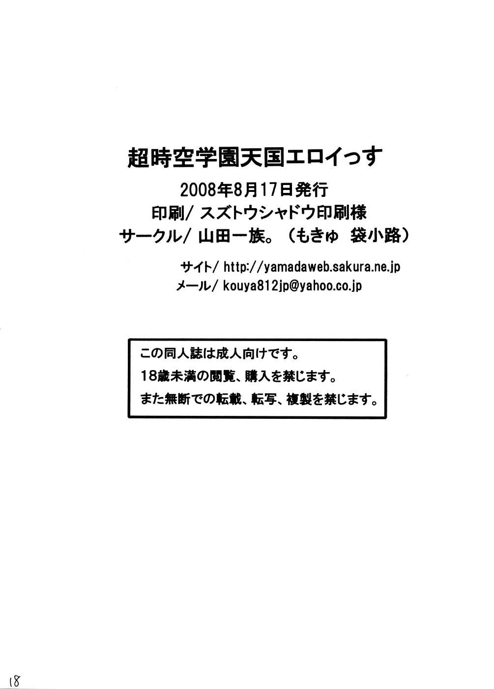 Chou Jikuu Gakuen Tengoku Eroi ssu 16