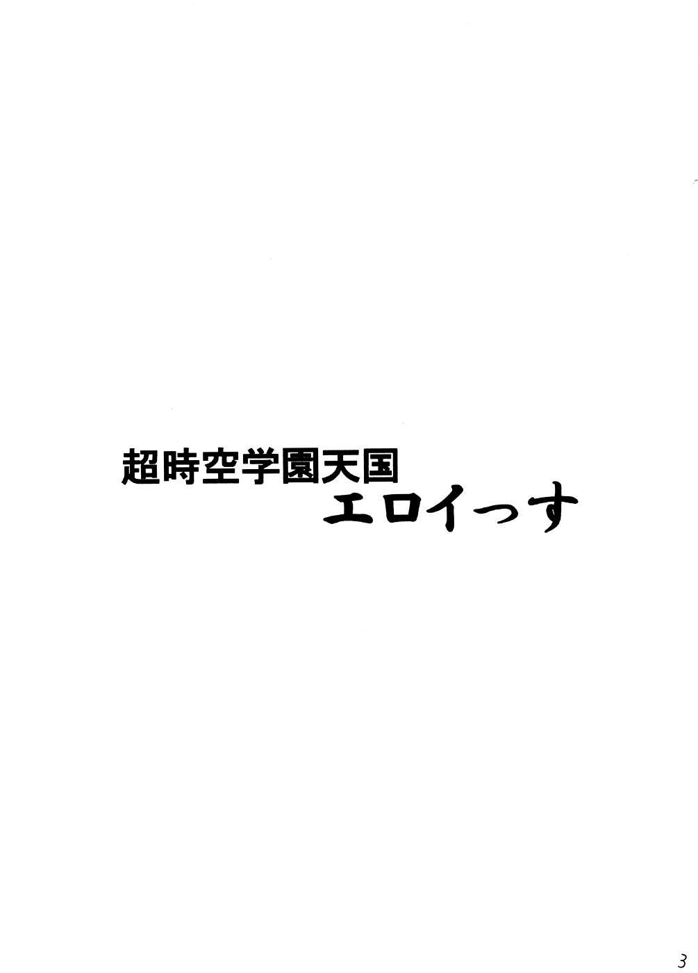 Chou Jikuu Gakuen Tengoku Eroi ssu 1